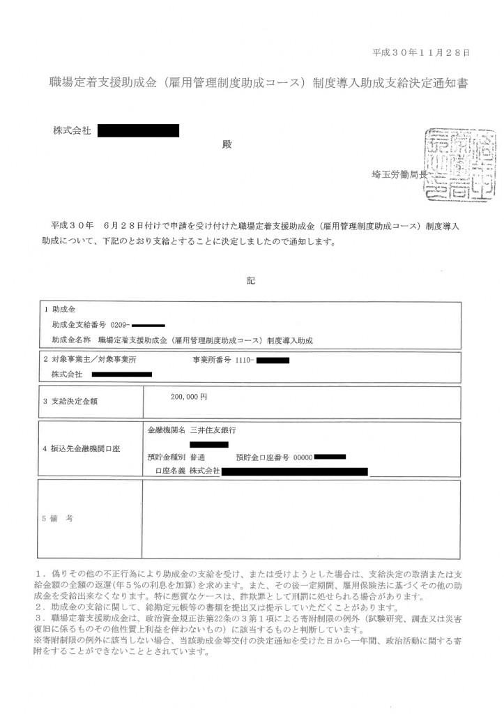 支給決定通知書(職定20万円、転換57万円)_page-0001