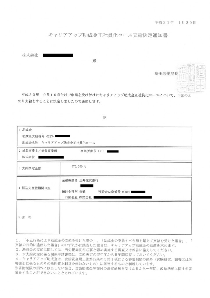 支給決定通知書(職定20万円、転換57万円)_page-0002