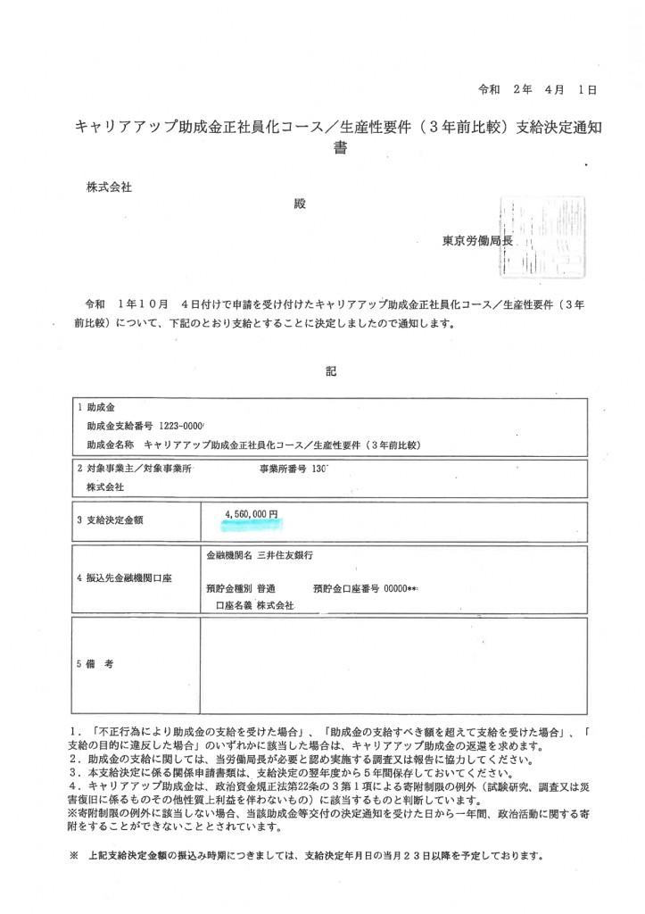 SKM_C22720093012060_page-0001