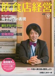 月刊 飲食店経営 12月号